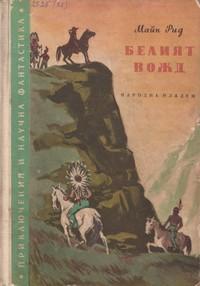 Белият вожд — Майн Рид (корица)