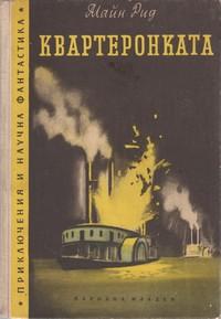 Квартеронката — Майн Рид (корица)