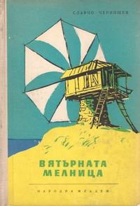 Вятърната мелница — Славчо Чернишев (корица)