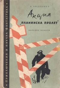 """Акция """"Планинска пролет"""" — А. Авдеенко (корица)"""