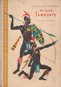 Остров Тамбукту (II и III част) — Марко Марчевски (корица)