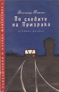 По следите на Призрака — Николай Томан (корица)
