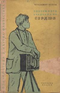 Подземното владение на Сердюк — Владимир Попов (корица)