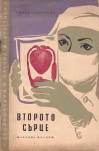Второто сърце — Георгий Гуревич (корица)