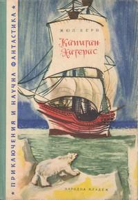 Капитан Хатерас — Жюл Верн (корица)