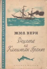 Децата на капитан Грант — Жюл Верн (корица)