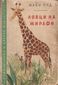 Ловци на жирафи — Майн Рид (корица)