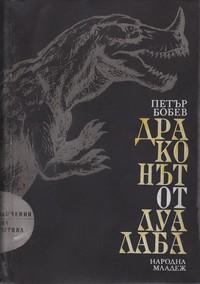 Драконът от Луалаба — Петър Бобев (външна)