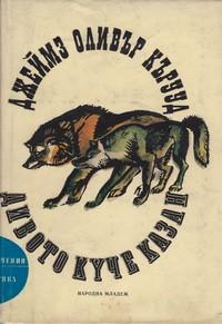 Дивото куче Казан — Джеймс Оливър Кърууд (външна)