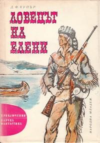 Ловецът на елени — Д. Ф. Купър (корица)