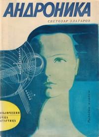 Андроника — Светозар Златаров (корица)