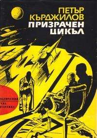 Призрачен цикъл — Петър Кърджилов (корица)