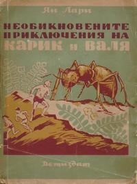 Необикновените приключения на Карик и Валя — Ян Ларри (външна)