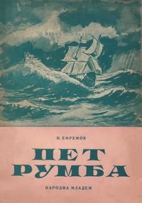 Пет румба — И. Ефремов (корица)