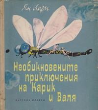 Необикновените приключения на Карик и Валя — Ян Лари (корица)