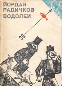 Водолей — Йордан Радичков (корица)