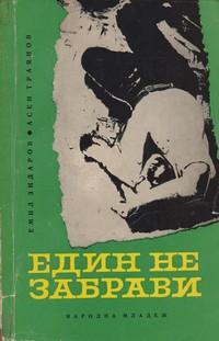 Един не забрави — Емил Зидаров, Асен Траянов (корица)