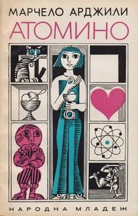 Атомино — Марчело Арджили (корица)