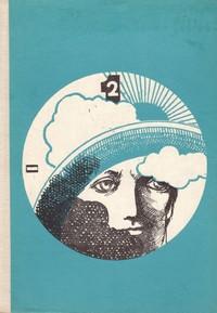Гибелта на Аякс — Павел Вежинов (вътрешна)