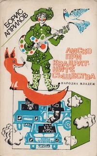 Лиско при квадратните същества — Борис Априлов (корица)