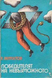 Победителят на невъзможното — Е. Велтистов (корица)