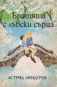 Братята с лъвски сърца — Астрид Линдгрен (корица)