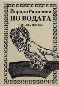 По водата — Йордан Радичков (корица)