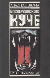 Баскервилското куче — Артър Конан Дойл (корица)