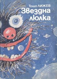 Звездна люлка — Тошо Лижев (корица)