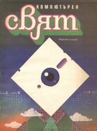 Компютърен свят (корица)