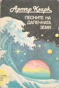 Песните на далечната Земя — Артър Кларк (корица)