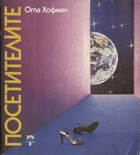 Посетителите — Ота Хофман (корица)
