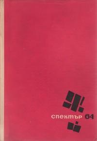 Спектър 64 (вътрешна)