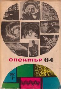 Спектър 64 (корица)
