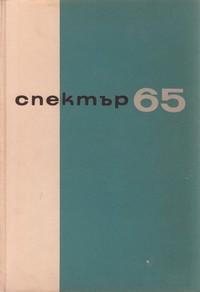 Спектър 65 (вътрешна)
