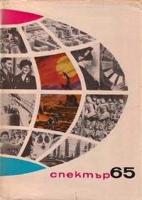 Спектър 65 (корица)
