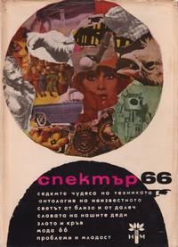 Спектър 66 (корица)