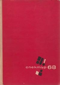Спектър 68 (вътрешна)