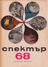 Спектър 68 (корица)