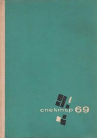 Спектър 69 (вътрешна)