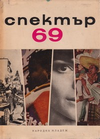 Спектър 69 (корица)