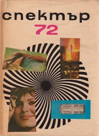 Спектър 72 (корица)