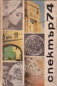 Спектър 74 (корица)
