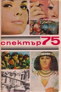 Спектър 75 (корица)