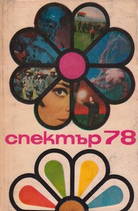 Спектър 78 (корица)