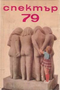 Спектър 79 (корица)