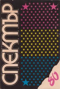 Спектър 80 (корица)