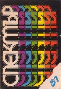 Спектър 81 (корица)