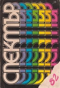 Спектър 82 (корица)