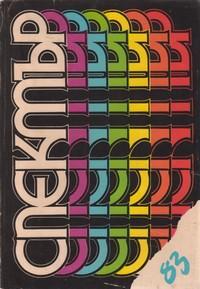 Спектър 83 (корица)